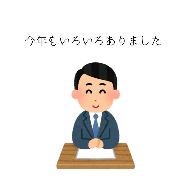 f:id:sakidoriyutsubarock:20201230135742j:plain