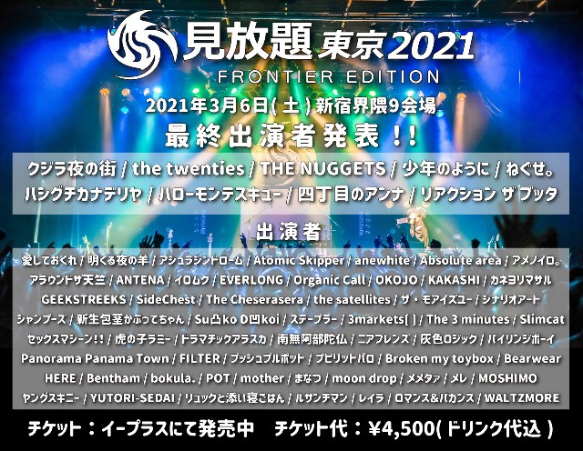 f:id:sakidoriyutsubarock:20210224200924j:plain