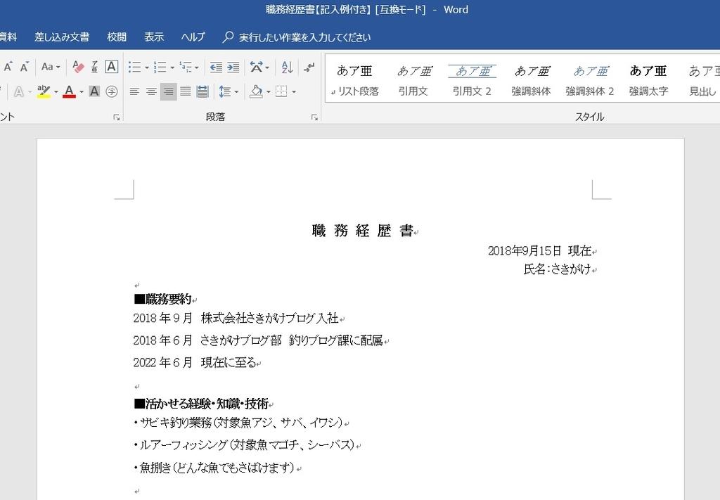f:id:sakigake3:20180915142543j:plain