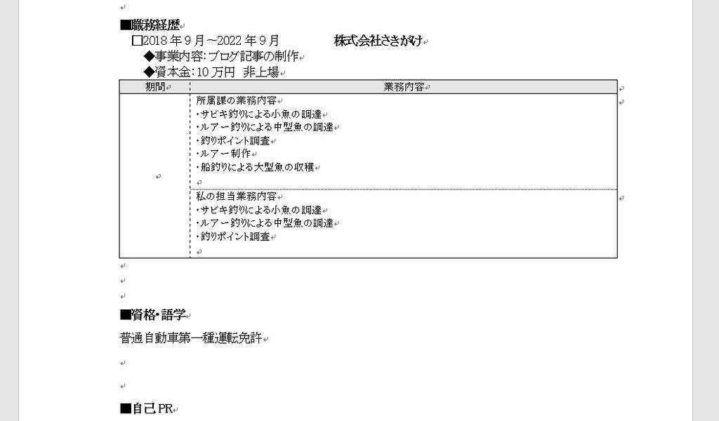 f:id:sakigake3:20180915142818j:plain
