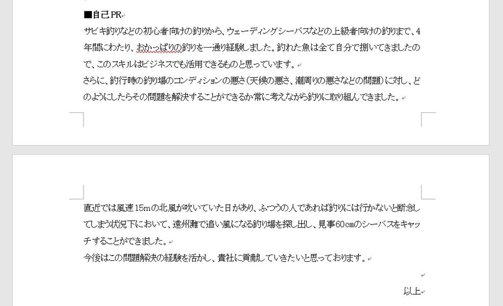 f:id:sakigake3:20180915142827j:plain