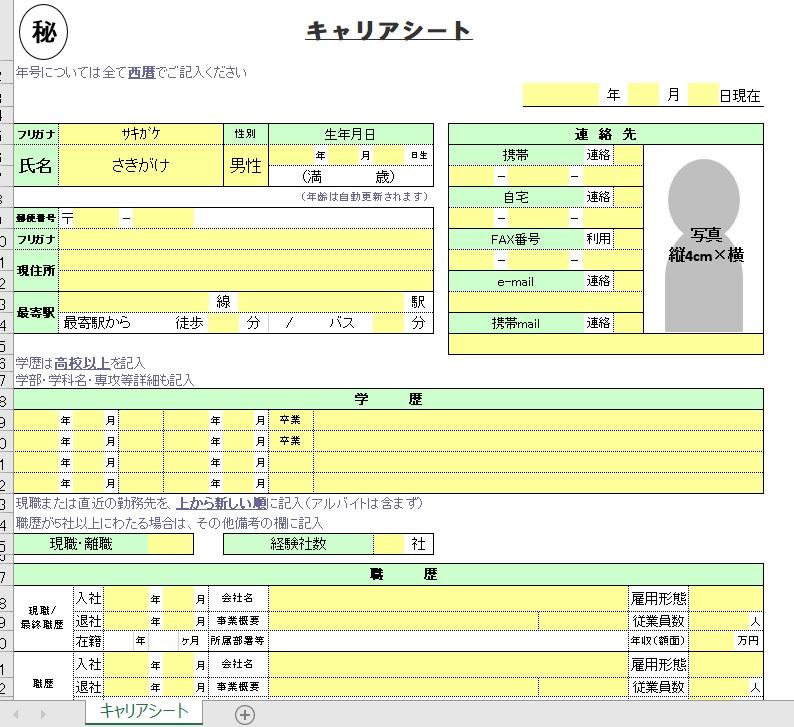 f:id:sakigake3:20180915150312j:plain