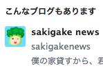 f:id:sakigakenews:20190507092725p:plain