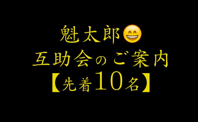 f:id:sakigakenews:20190808075140p:plain
