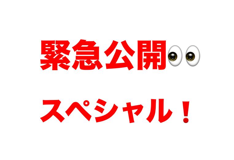 f:id:sakigakenews:20190809084832p:plain