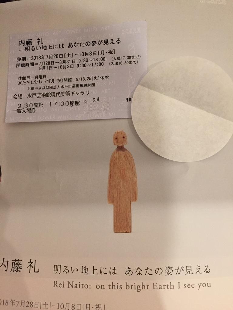 f:id:sakiika2:20181117012332j:plain