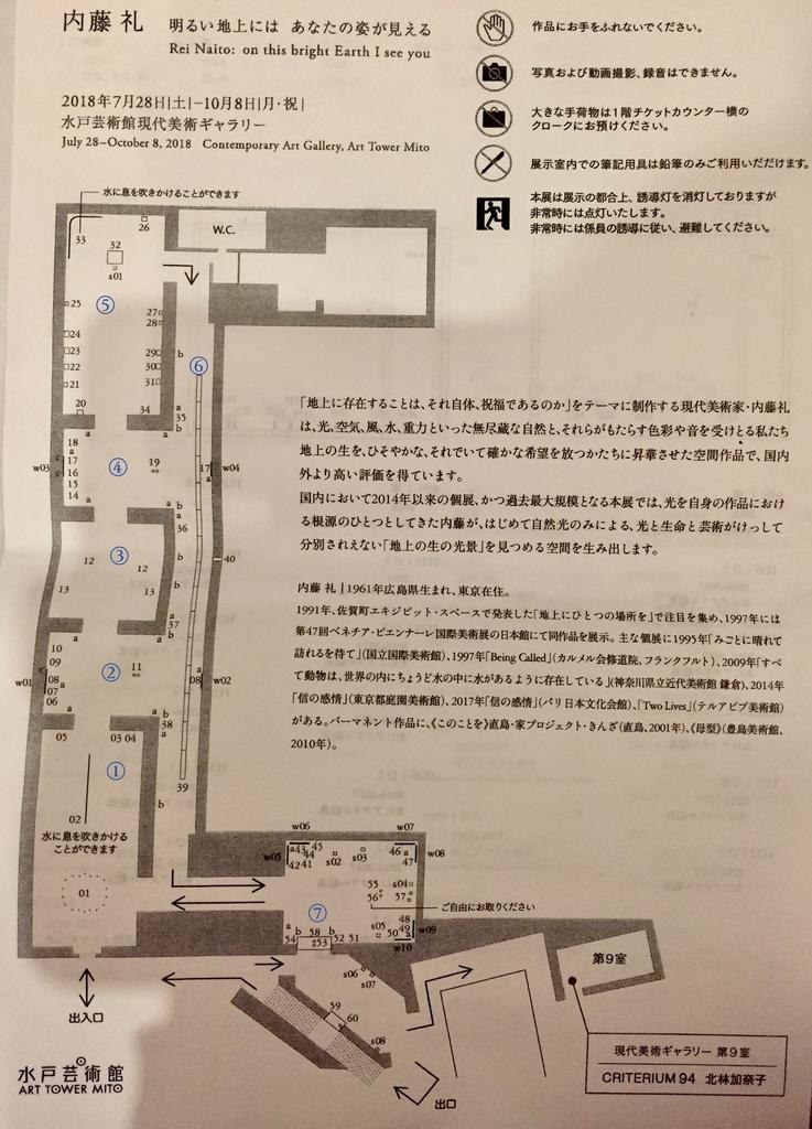 f:id:sakiika2:20181125233112j:plain