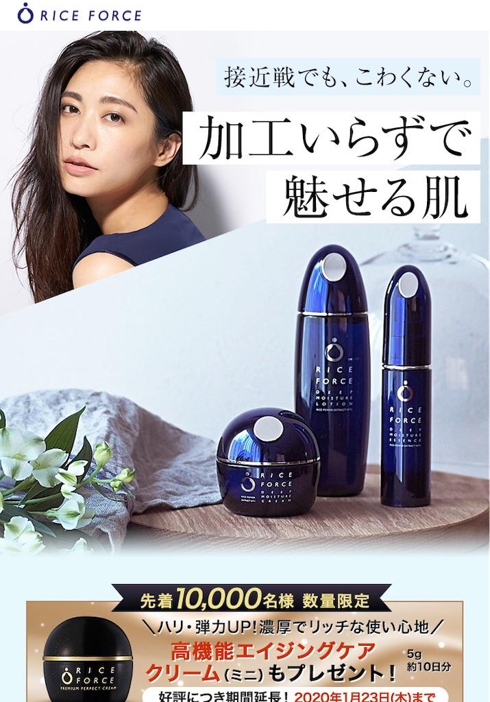 f:id:sakiiro:20200123154245j:image