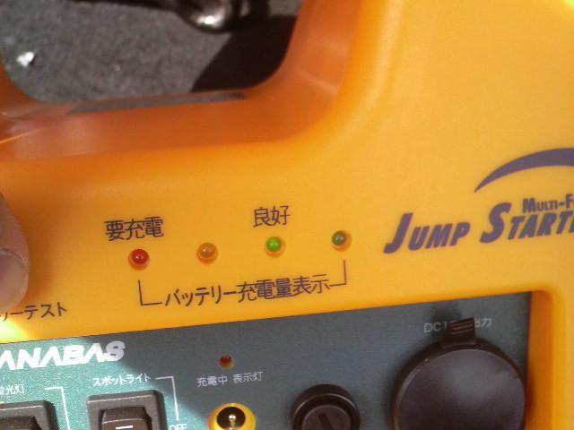 110314充電スターターは便利
