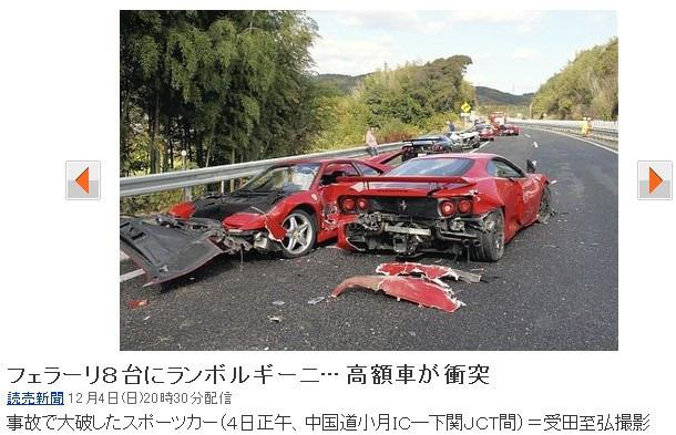 内装ホイールの出張修理☆佐藤企画のブログ-フェラーリ事故