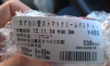 内装ホイールの出張修理☆埼玉の佐藤企画-本ずわいがにのトマトクリームパスタ