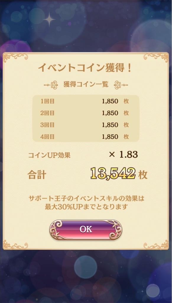 f:id:sakikayomu362:20191020025159j:image