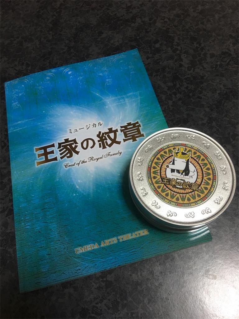 f:id:sakiko2002:20170514233801j:image