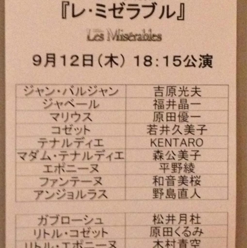 f:id:sakiko2002:20190823011642j:image
