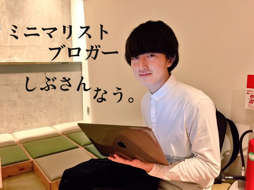 「渋谷直人 ミニマリスト」の画像検索結果