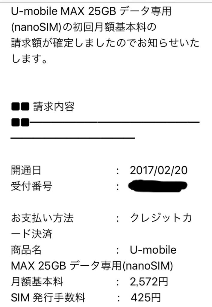 f:id:sakiminami-7:20170220154124p:plain
