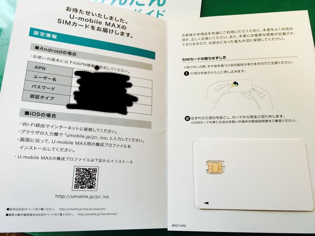 f:id:sakiminami-7:20170220160431p:plain