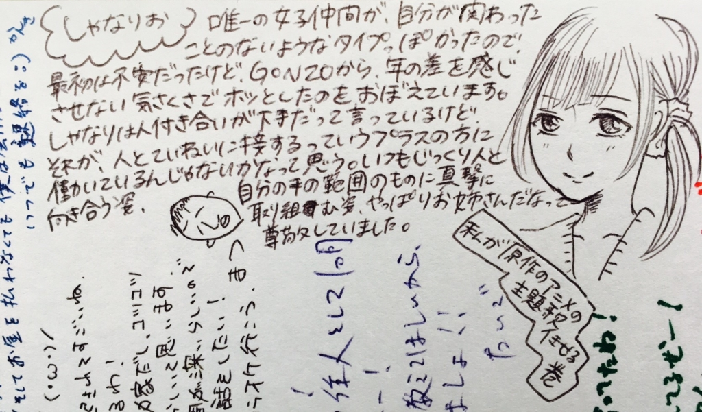 f:id:sakiminami-7:20170518134900j:plain