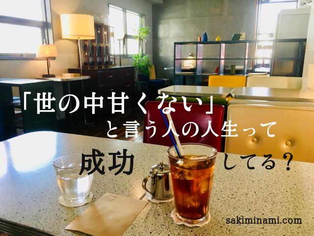 f:id:sakiminami-7:20180530180424p:plain