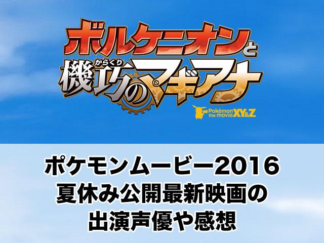 f:id:sakimomonga:20160718184838j:plain