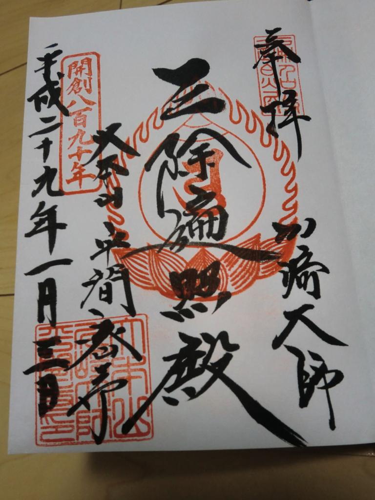 f:id:sakimurayama:20170107114524j:plain