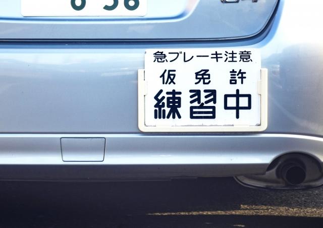 教習 仮免許