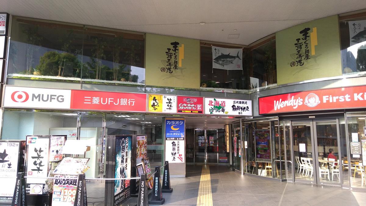 新横浜ビル