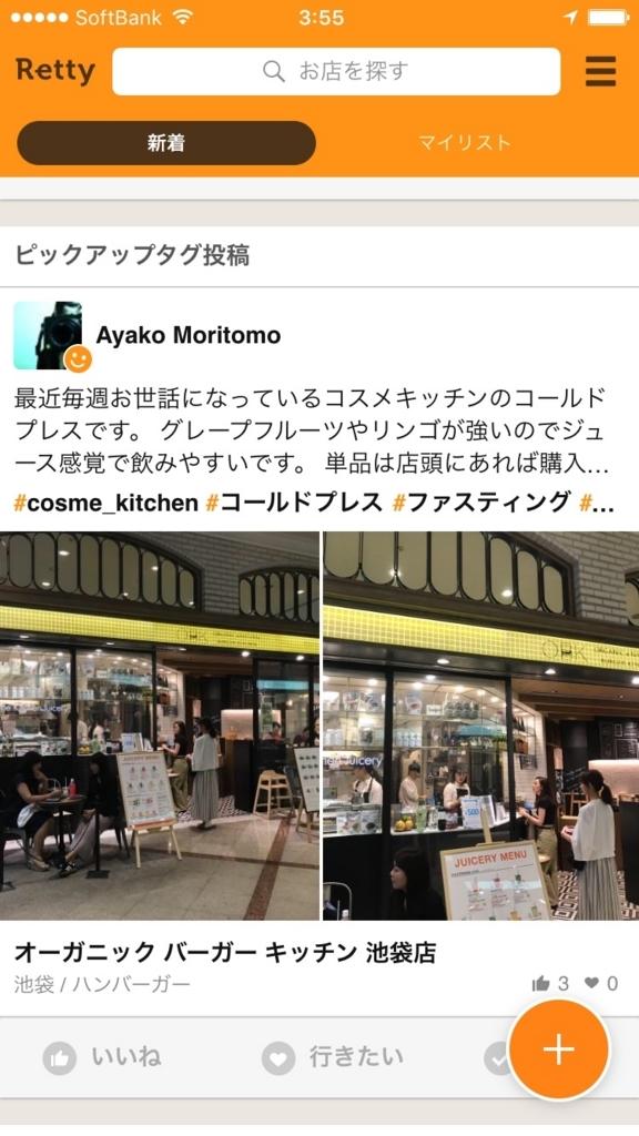 f:id:sakiya1989:20170606042446j:plain
