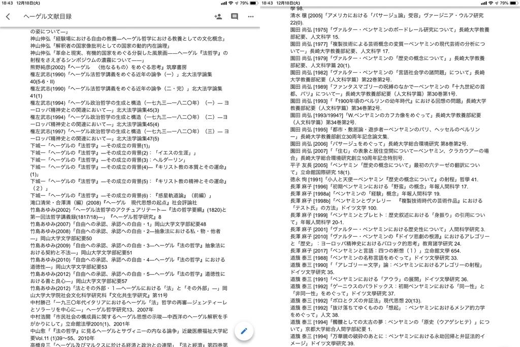 f:id:sakiya1989:20181218184947j:plain