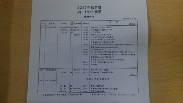 f:id:sakiyama72:20171220094404j:image