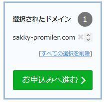 f:id:sakky_mile:20170812105936j:plain