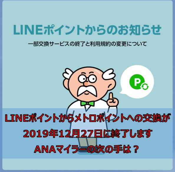 f:id:sakky_mile:20191002222607p:plain