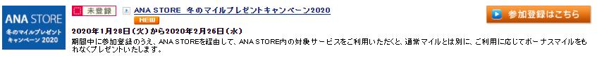 f:id:sakky_mile:20200129220823p:plain