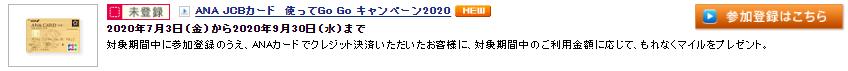 f:id:sakky_mile:20200704215632p:plain