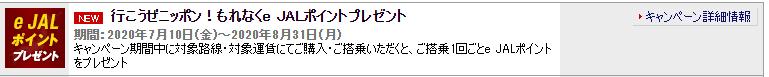f:id:sakky_mile:20200711120721p:plain