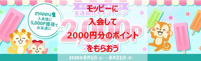 f:id:sakky_mile:20200801125308p:plain