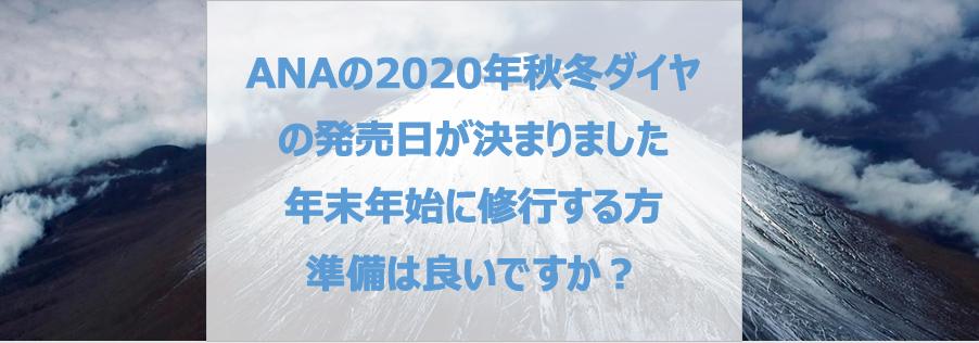 f:id:sakky_mile:20200807225558p:plain
