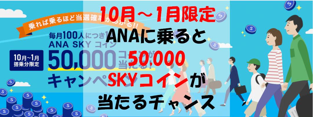 f:id:sakky_mile:20200919110820p:plain