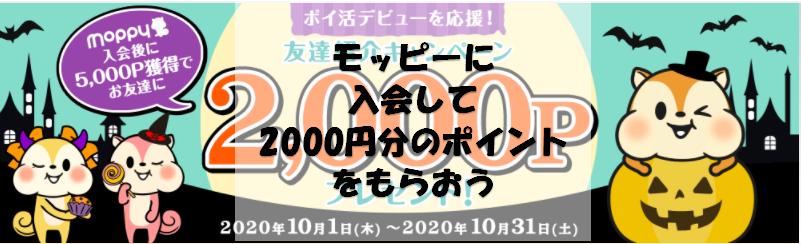 f:id:sakky_mile:20201001000242p:plain