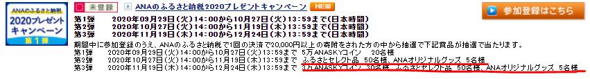 f:id:sakky_mile:20201005221902p:plain