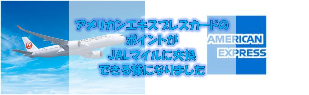 f:id:sakky_mile:20201018164841p:plain