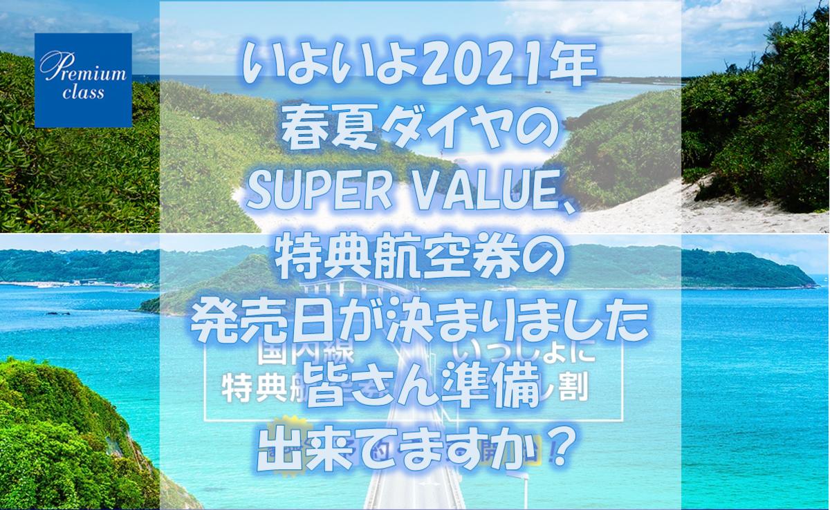 f:id:sakky_mile:20210110132721p:plain