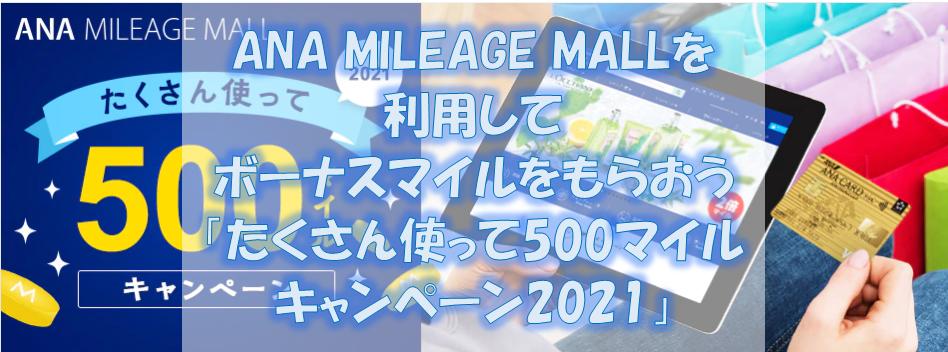 f:id:sakky_mile:20210910214104p:plain