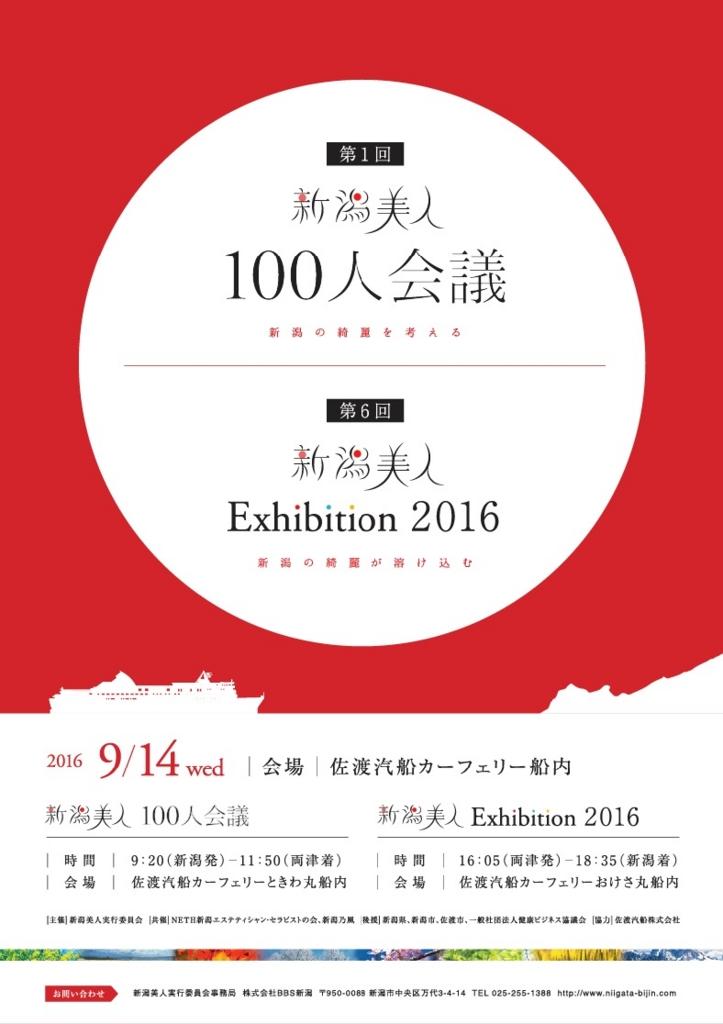 f:id:sako-japan:20160914235415j:plain