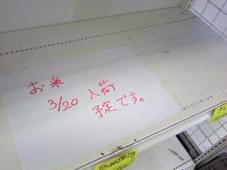 20110316102447