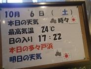 f:id:sako_no_sakura:20121006070650j:image