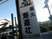 f:id:sako_no_sakura:20121006160149j:image