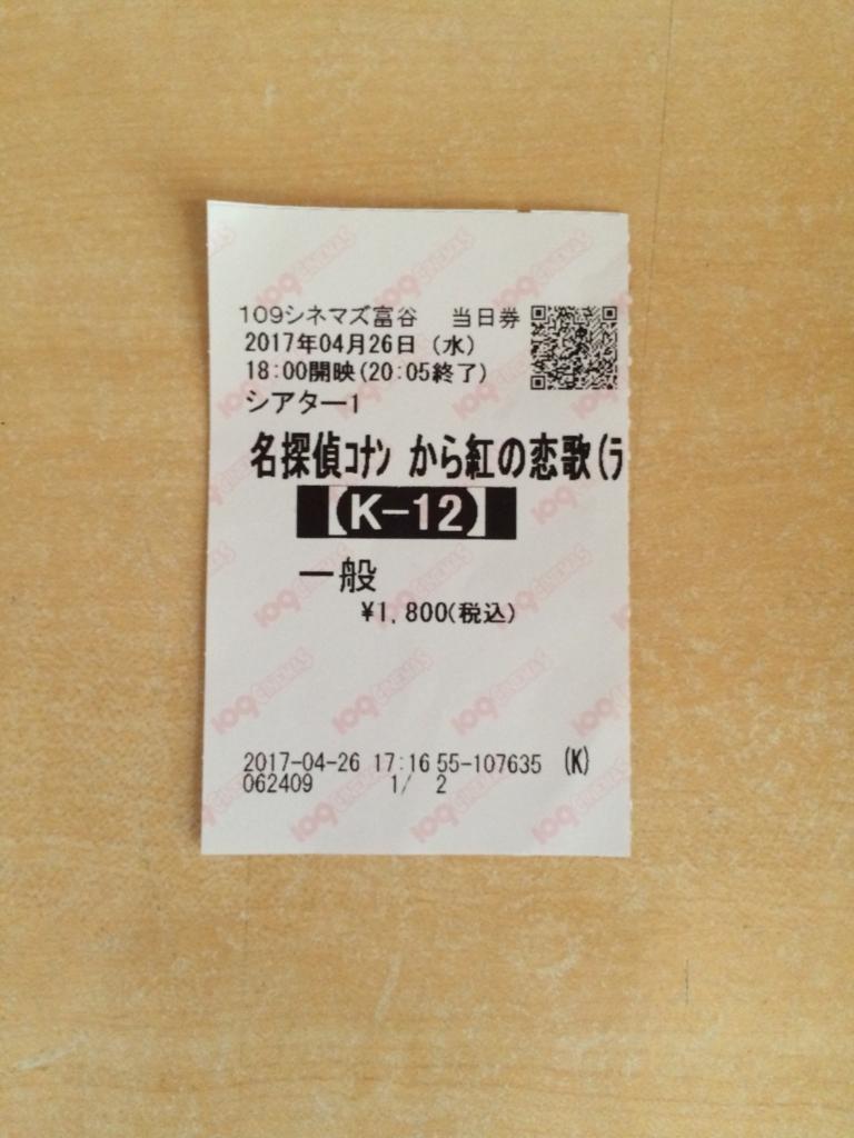 f:id:saku-suke:20170427154709j:plain
