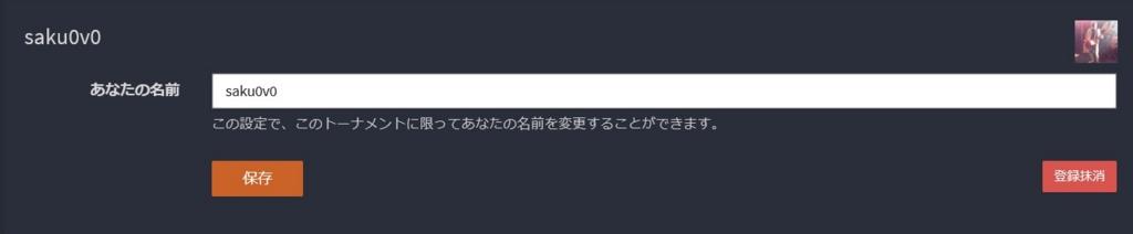 f:id:saku0v0:20161223154442j:plain