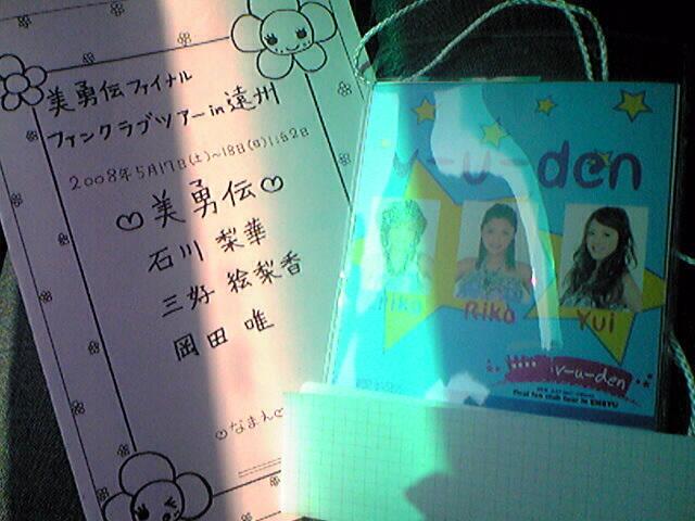 20080517-siori.jpg